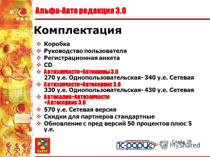 рарус общепит 3.0 руководство пользователя - фото 7