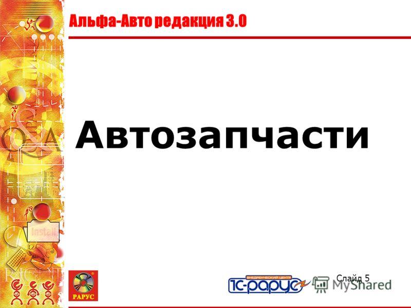 Альфа-Авто редакция 3.0 Слайд 5 Автозапчасти