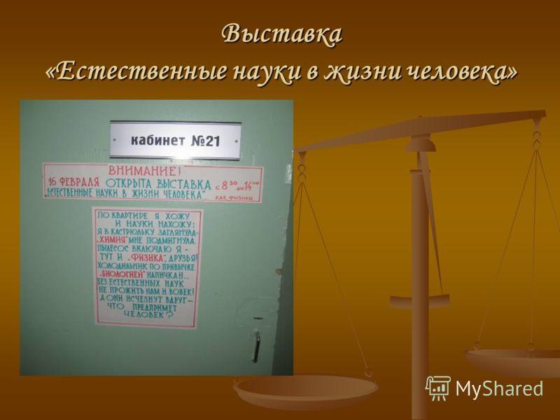 Выставка «Естественные науки в жизни человека»