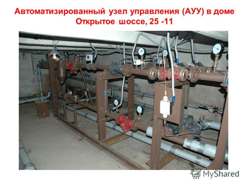 Автоматизированный узел управления (АУУ) в доме Открытое шоссе, 25 -11