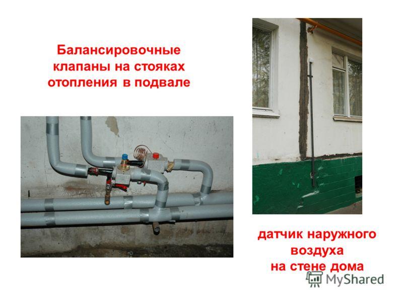 Балансировочные клапаны на стояках отопления в подвале датчик наружного воздуха на стене дома