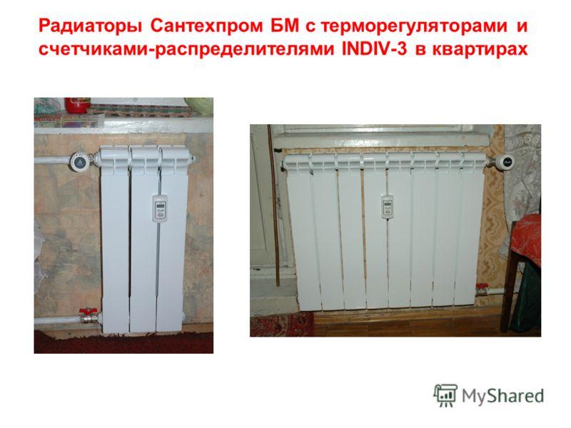 Радиаторы Сантехпром БМ с терморегуляторами и счетчиками-распределителями INDIV-3 в квартирах