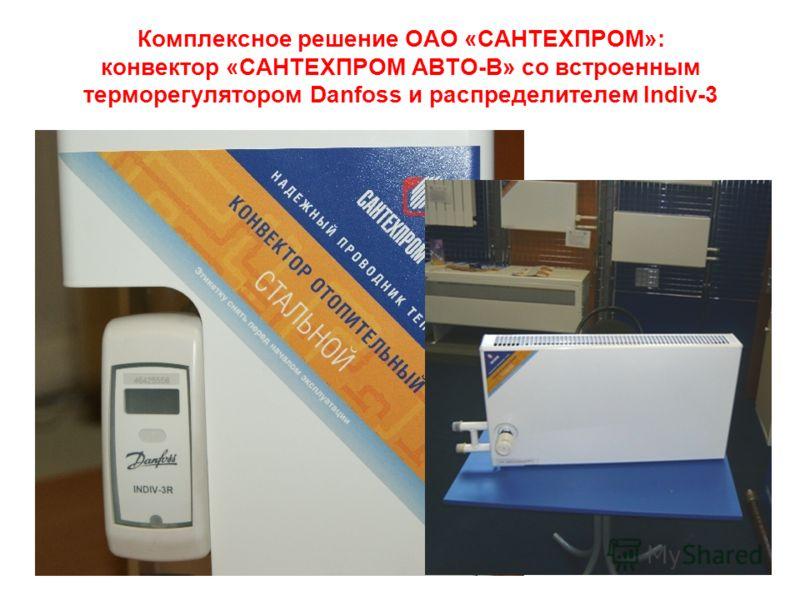Комплексное решение ОАО «САНТЕХПРОМ»: конвектор «САНТЕХПРОМ АВТО-В» со встроенным терморегулятором Danfoss и распределителем Indiv-3