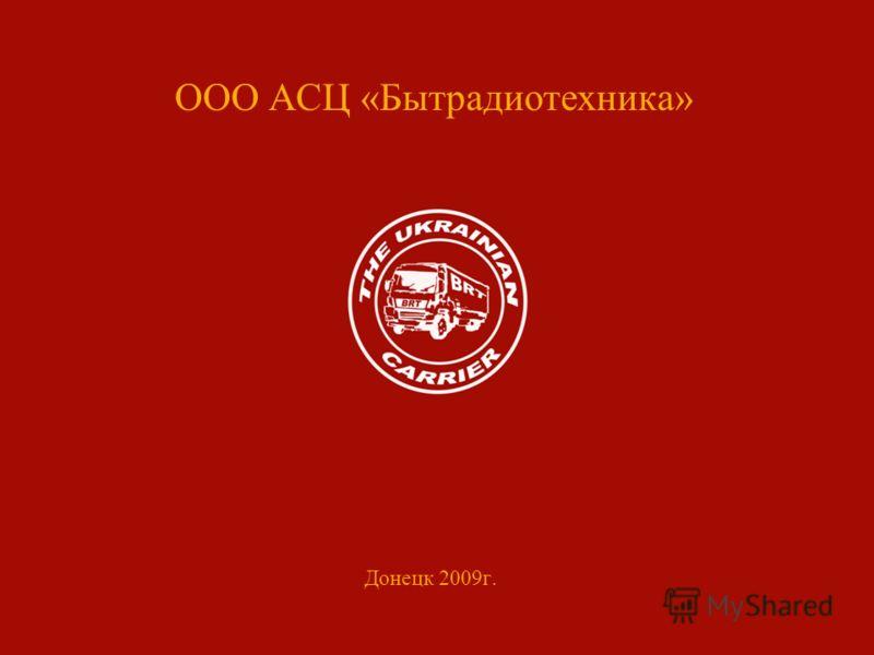 ООО АСЦ «Бытрадиотехника» Донецк 2009г.