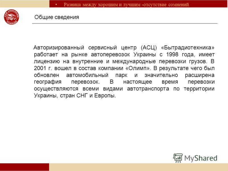 Разница между хорошим и лучшим -отсутствие сомнений. Авторизированный сервисный центр (АСЦ) «Бытрадиотехника» работает на рынке автоперевозок Украины с 1998 года, имеет лицензию на внутренние и международные перевозки грузов. В 2001 г. вошел в состав