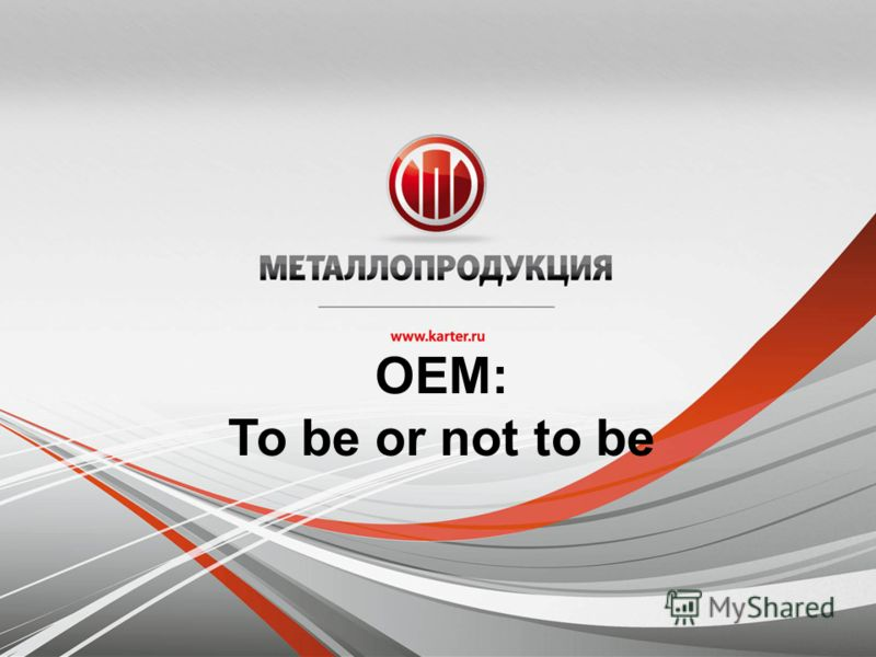 OEM: To be or not to be