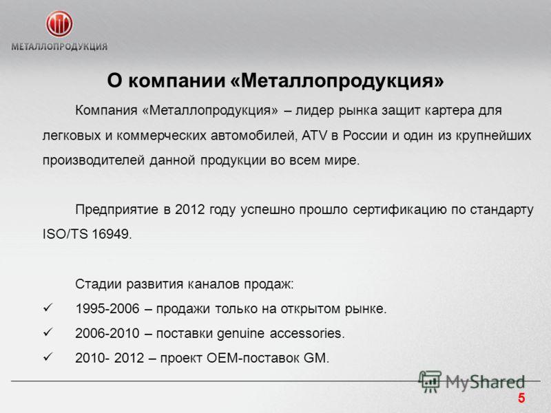 О компании «Металлопродукция» Компания «Металлопродукция» – лидер рынка защит картера для легковых и коммерческих автомобилей, ATV в России и один из крупнейших производителей данной продукции во всем мире. Предприятие в 2012 году успешно прошло серт