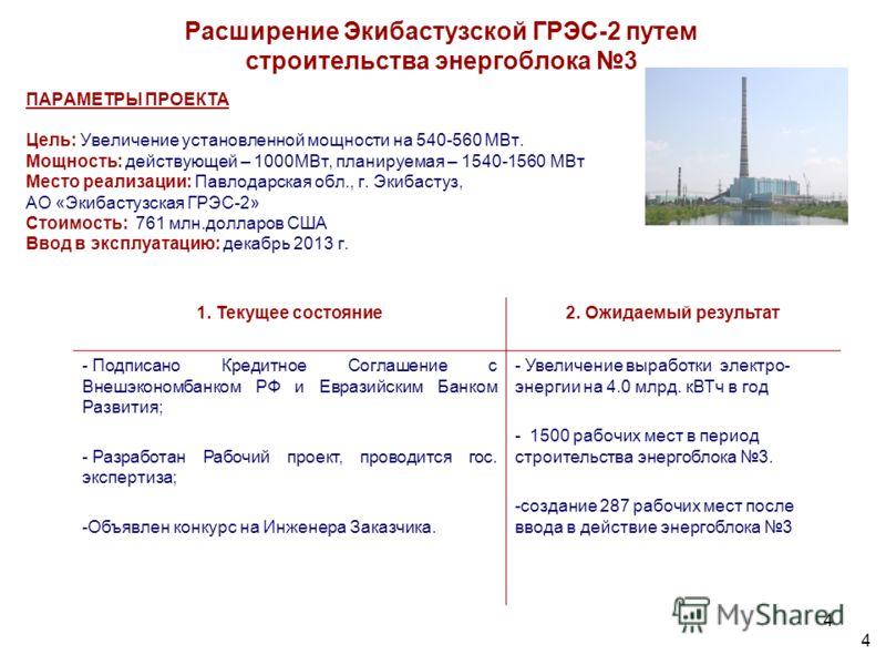4 Расширение Экибастузской ГРЭС-2 путем строительства энергоблока 3 ПАРАМЕТРЫ ПРОЕКТА Цель: Увеличение установленной мощности на 540-560 МВт. Мощность: действующей – 1000МВт, планируемая – 1540-1560 МВт Место реализации: Павлодарская обл., г. Экибаст