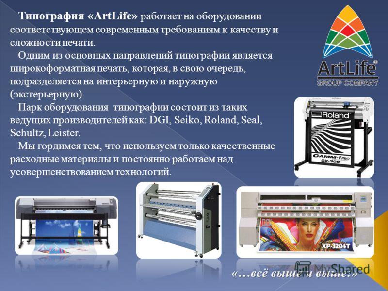 Типография «ArtLife» работает на оборудовании соответствующем современным требованиям к качеству и сложности печати. Одним из основных направлений типографии является широкоформатная печать, которая, в свою очередь, подразделяется на интерьерную и на