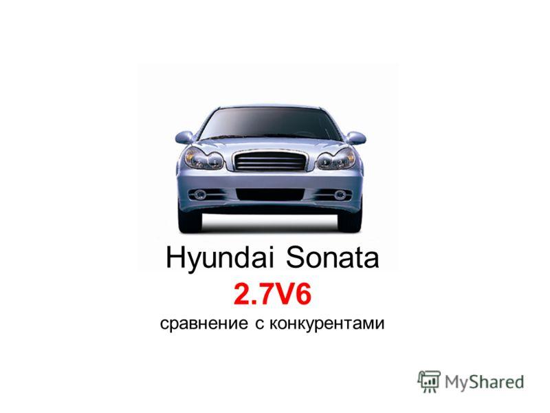 Hyundai Sonata 2.7V6 сравнение с конкурентами тагаз ОТДЕЛ _ маркетинга