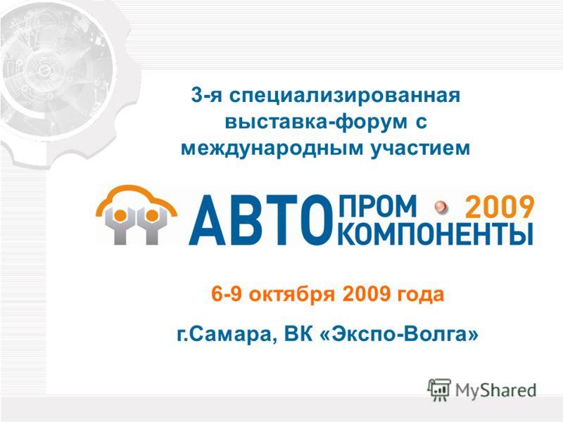 3-я специализированная выставка-форум с международным участием 6-9 октября 2009 года г.Самара, ВК «Экспо-Волга»