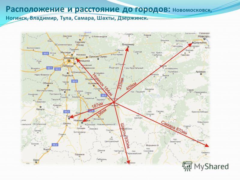 Расположение и расстояние до городов: Новомосковск, Ногинск, Владимир, Тула, Самара, Шахты, Дзержинск.