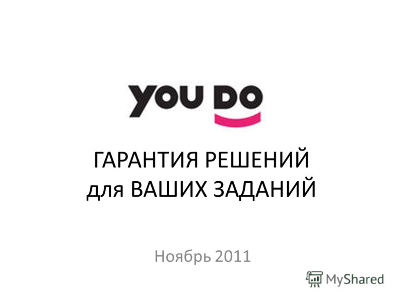ГАРАНТИЯ РЕШЕНИЙ для ВАШИХ ЗАДАНИЙ Ноябрь 2011
