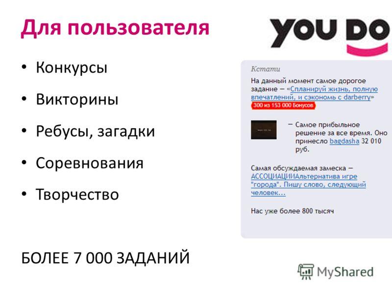 Для пользователя Конкурсы Викторины Ребусы, загадки Соревнования Творчество БОЛЕЕ 7 000 ЗАДАНИЙ