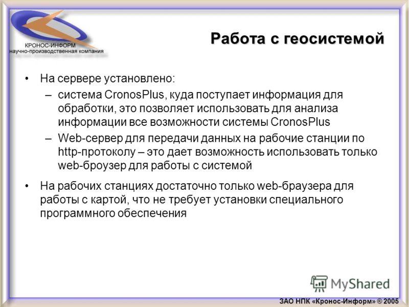 Схема работы Информация от филиалов передается на сервер Сервер обрабатывает поступающую информацию и отображает ее на карте на рабочих станциях. Для работы с картой достаточно Web-браузера http-протокол ЗАО НПК «Кронос-Информ» ® 2005