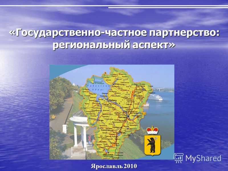 «Государственно-частное партнерство: региональный аспект» Ярославль 2010