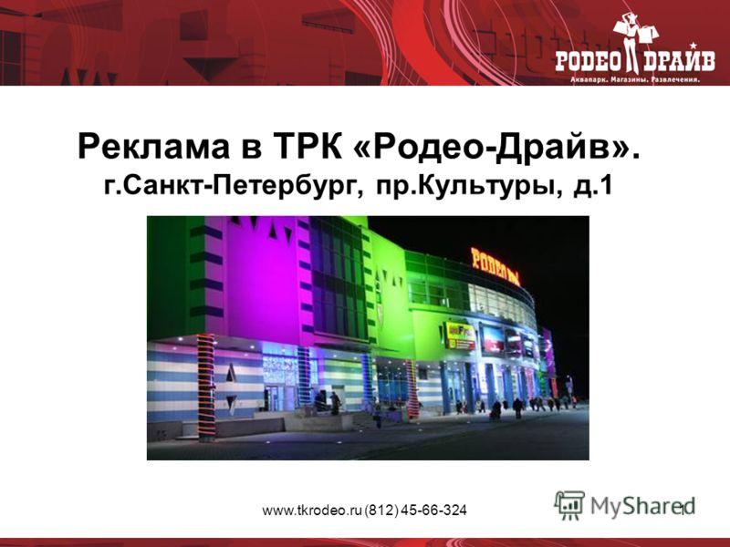 www.tkrodeo.ru (812) 45-66-3241 Реклама в ТРК «Родео-Драйв». г.Санкт-Петербург, пр.Культуры, д.1