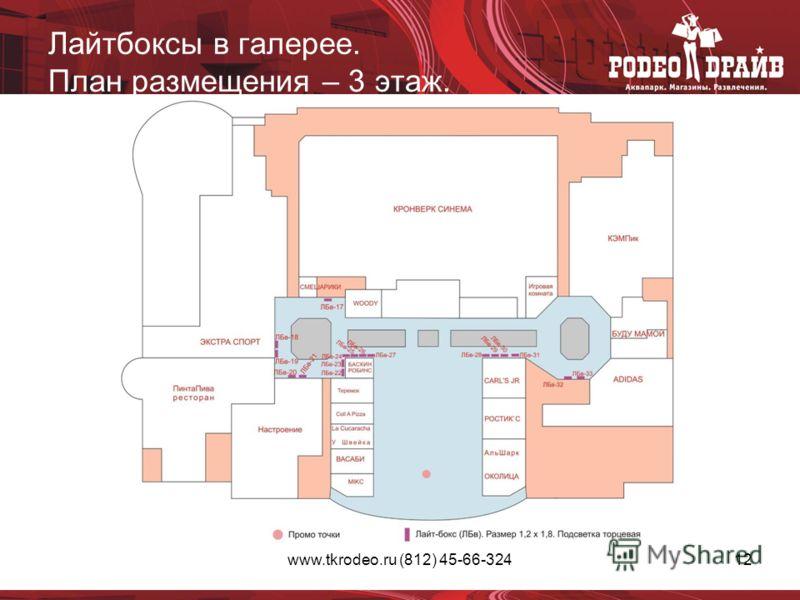 www.tkrodeo.ru (812) 45-66-32412 Лайтбоксы в галерее. План размещения – 3 этаж.
