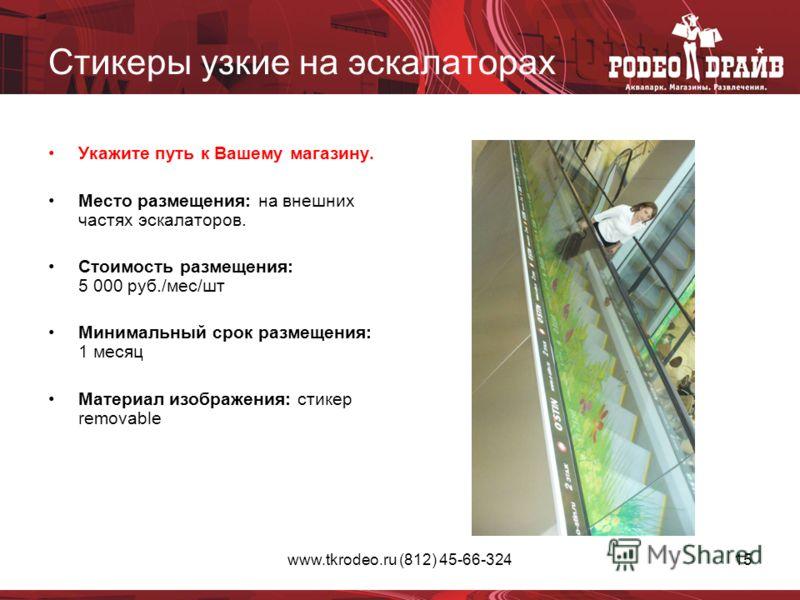 www.tkrodeo.ru (812) 45-66-32415 Стикеры узкие на эскалаторах Укажите путь к Вашему магазину. Место размещения: на внешних частях эскалаторов. Стоимость размещения: 5 000 руб./мес/шт Минимальный срок размещения: 1 месяц Материал изображения: стикер r