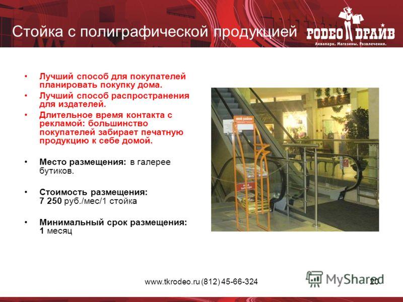www.tkrodeo.ru (812) 45-66-32420 Стойка с полиграфической продукцией Лучший способ для покупателей планировать покупку дома. Лучший способ распространения для издателей. Длительное время контакта с рекламой: большинство покупателей забирает печатную