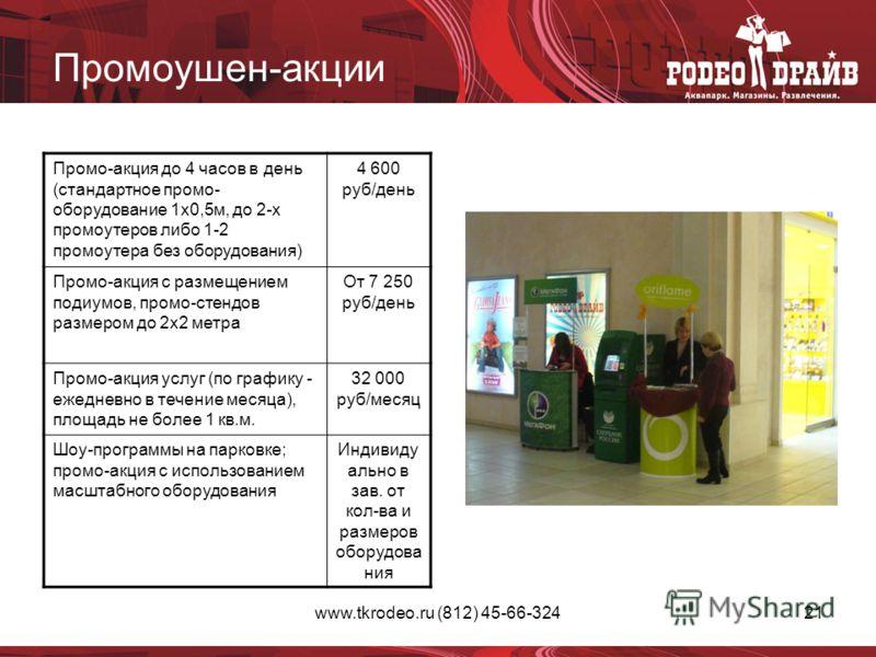 www.tkrodeo.ru (812) 45-66-32421 Промоушен-акции Промо-акция до 4 часов в день (стандартное промо- оборудование 1х0,5м, до 2-х промоутеров либо 1-2 промоутера без оборудования) 4 600 руб/день Промо-акция с размещением подиумов, промо-стендов размером