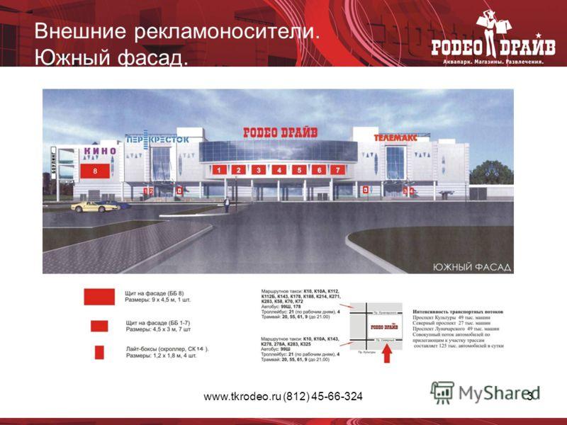 www.tkrodeo.ru (812) 45-66-3243 Внешние рекламоносители. Южный фасад.