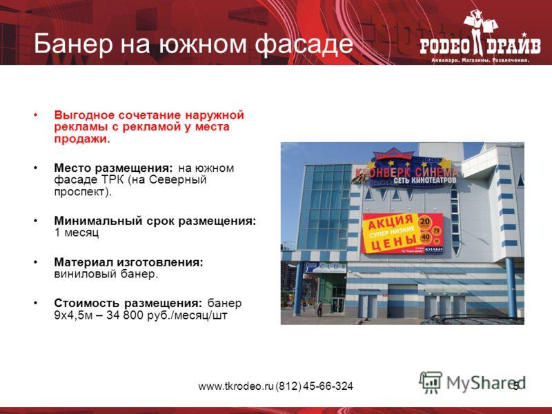 www.tkrodeo.ru (812) 45-66-3245 Банер на южном фасаде Выгодное сочетание наружной рекламы с рекламой у места продажи. Место размещения: на южном фасаде ТРК (на Северный проспект). Минимальный срок размещения: 1 месяц Материал изготовления: виниловый