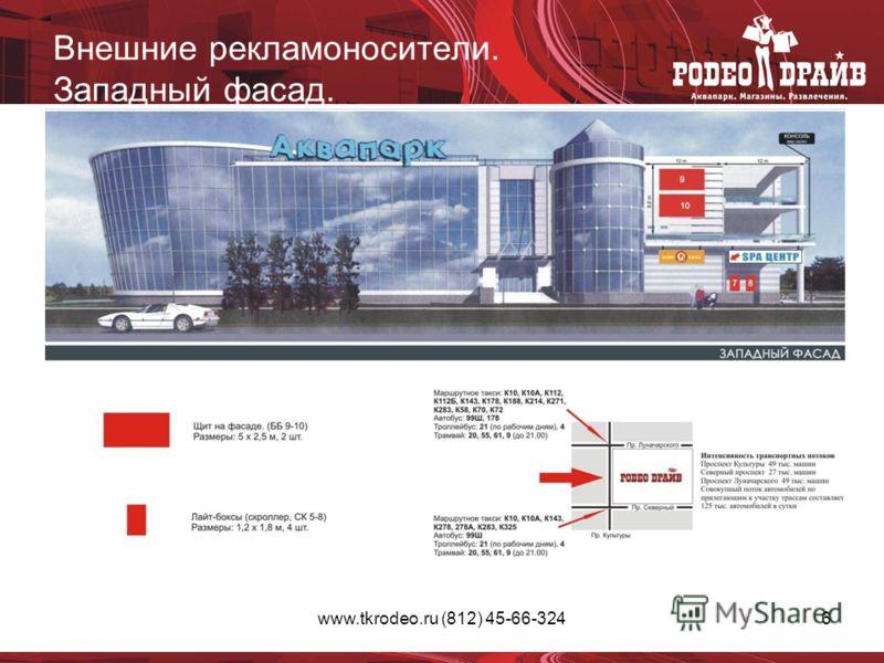 www.tkrodeo.ru (812) 45-66-3246 Внешние рекламоносители. Западный фасад.