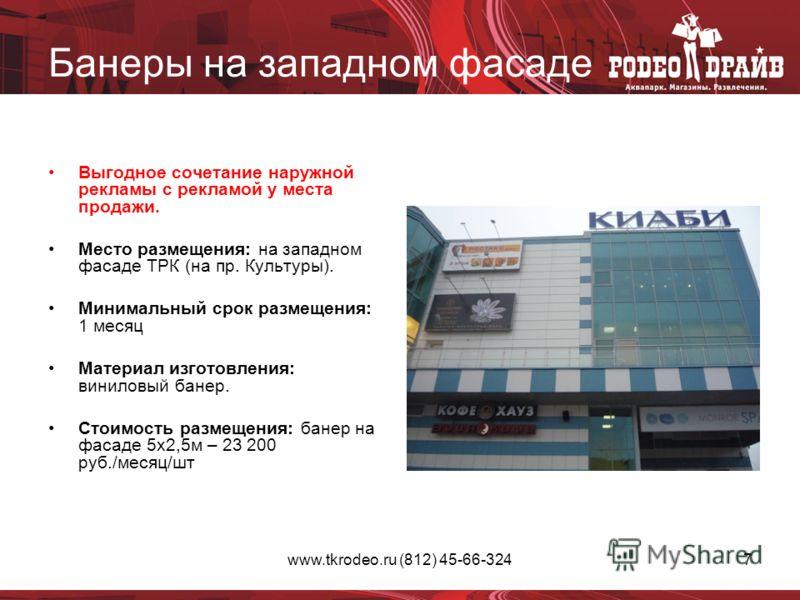 www.tkrodeo.ru (812) 45-66-3247 Банеры на западном фасаде Выгодное сочетание наружной рекламы с рекламой у места продажи. Место размещения: на западном фасаде ТРК (на пр. Культуры). Минимальный срок размещения: 1 месяц Материал изготовления: виниловы