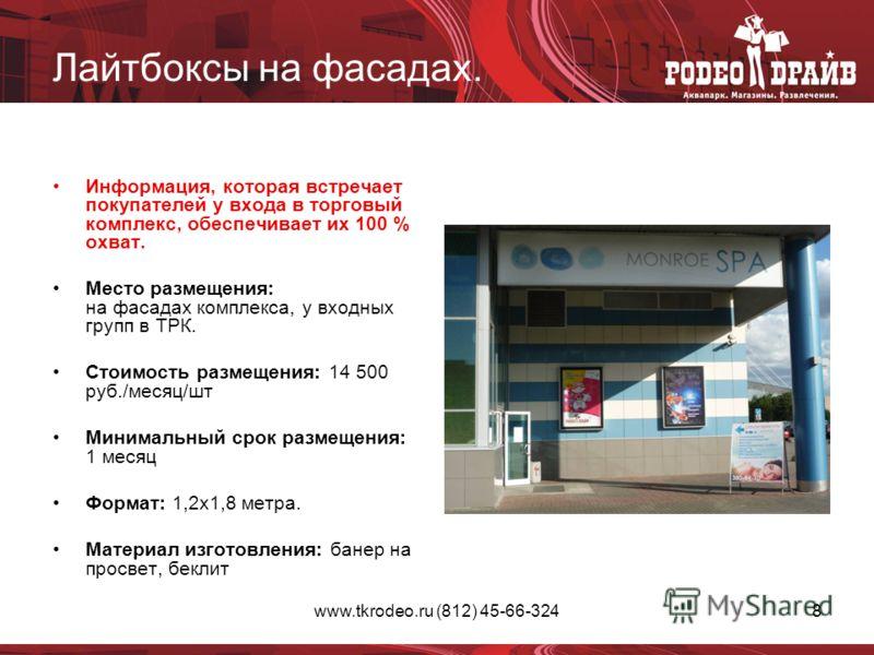 www.tkrodeo.ru (812) 45-66-3248 Лайтбоксы на фасадах. Информация, которая встречает покупателей у входа в торговый комплекс, обеспечивает их 100 % охват. Место размещения: на фасадах комплекса, у входных групп в ТРК. Стоимость размещения: 14 500 руб.