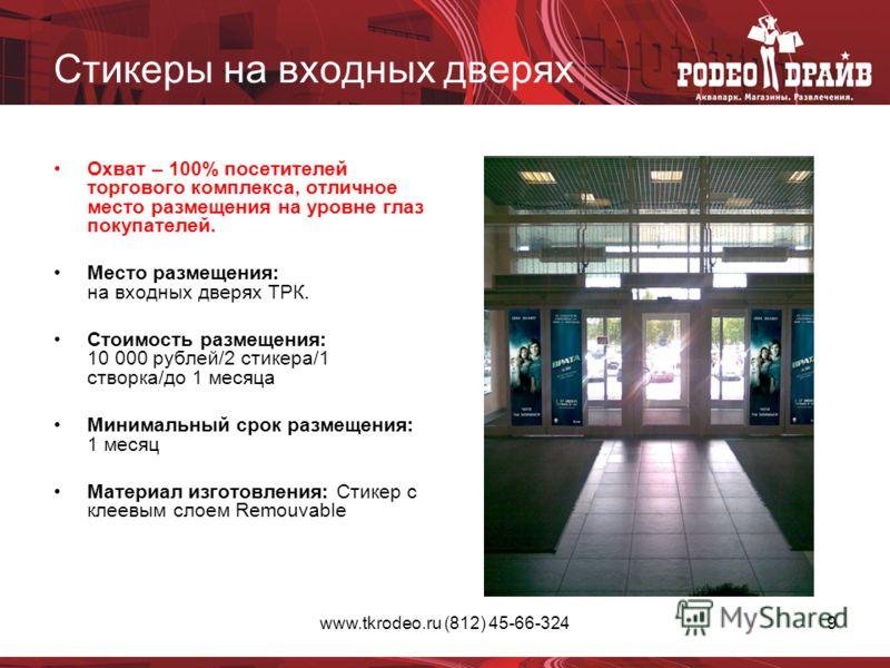 www.tkrodeo.ru (812) 45-66-3249 Стикеры на входных дверях Охват – 100% посетителей торгового комплекса, отличное место размещения на уровне глаз покупателей. Место размещения: на входных дверях ТРК. Стоимость размещения: 10 000 рублей/2 стикера/1 ств