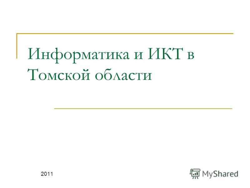 Информатика и ИКТ в Томской области 2011
