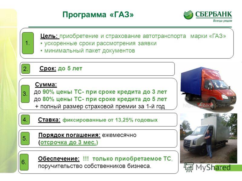 9 Программа «ГАЗ» Цель: приобретение и страхование автотранспорта марки «ГАЗ» ускоренные сроки рассмотрения заявки минимальный пакет документов 1. Срок: до 5 лет 2. Ставка: фиксированные от 13,25% годовых 4. Порядок погашения: ежемесячно (отсрочка до