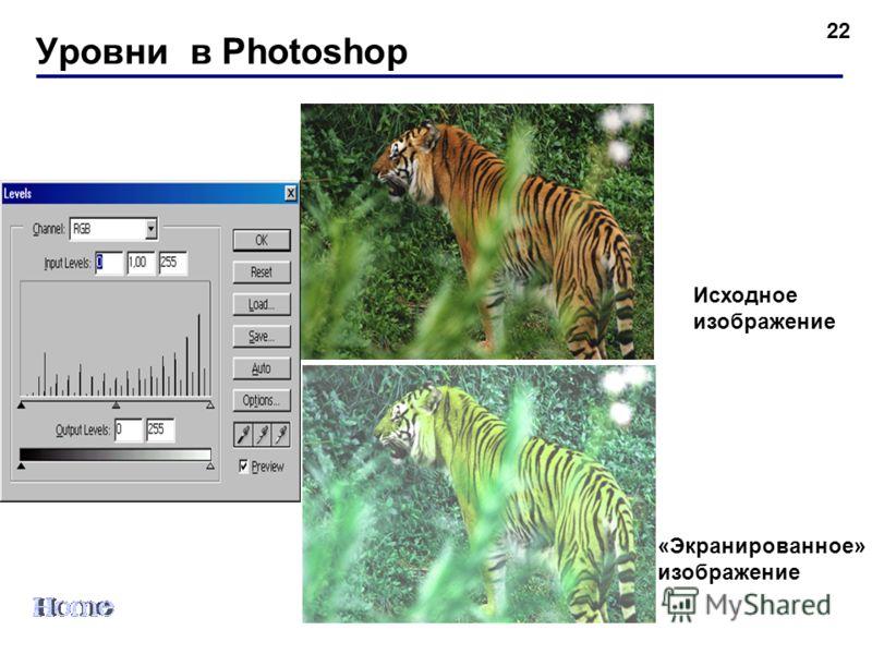 Уровни в Photoshop 22 Исходное изображение «Экранированное» изображение