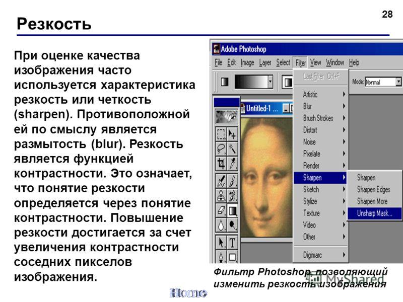 Резкость 28 При оценке качества изображения часто используется характеристика резкость или четкость (sharpen). Противоположной ей по смыслу является размытость (blur). Резкость является функцией контрастности. Это означает, что понятие резкости опред