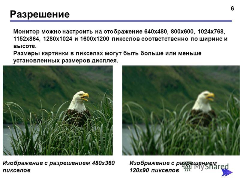 Разрешение 6 Монитор можно настроить на отображение 640x480, 800x600, 1024x768, 1152x864, 1280x1024 и 1600x1200 пикселов соответственно по ширине и высоте. Размеры картинки в пикселах могут быть больше или меньше установленных размеров дисплея. Изобр