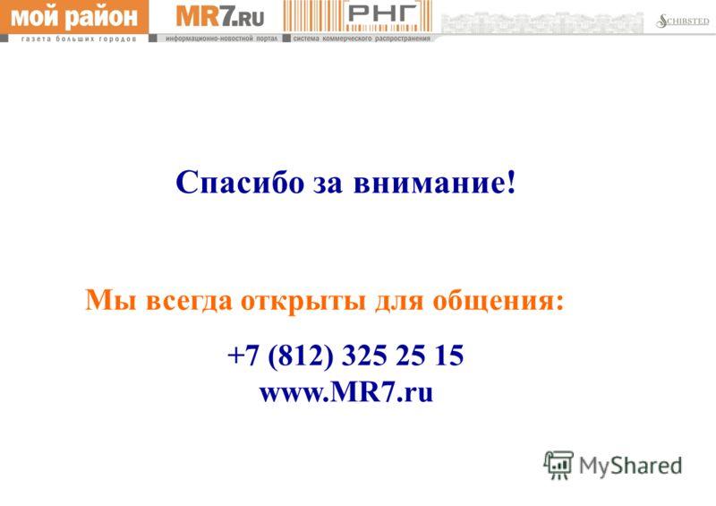Спасибо за внимание! Мы всегда открыты для общения: +7 (812) 325 25 15 www.MR7.ru