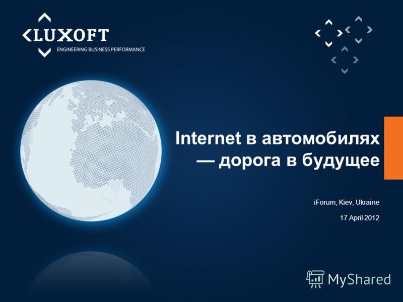 Internet в автомобилях дорога в будущее 17 April 2012 iForum, Kiev, Ukraine
