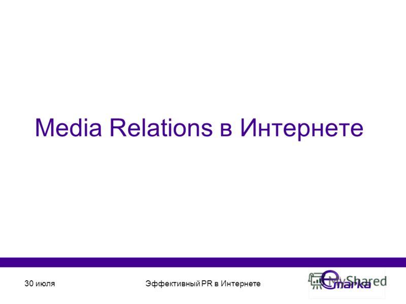 30 июляЭффективный PR в Интернете Media Relations в Интернете