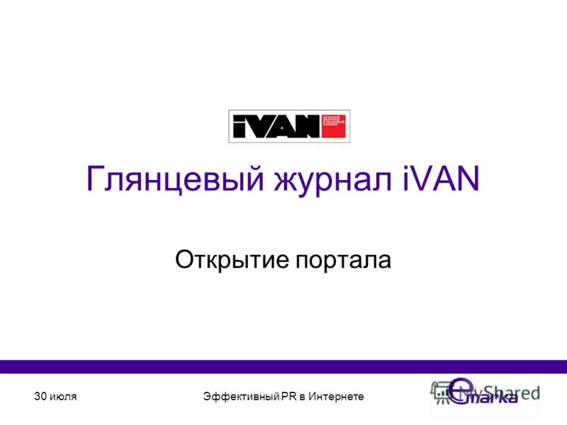 30 июляЭффективный PR в Интернете Глянцевый журнал iVAN Открытие портала