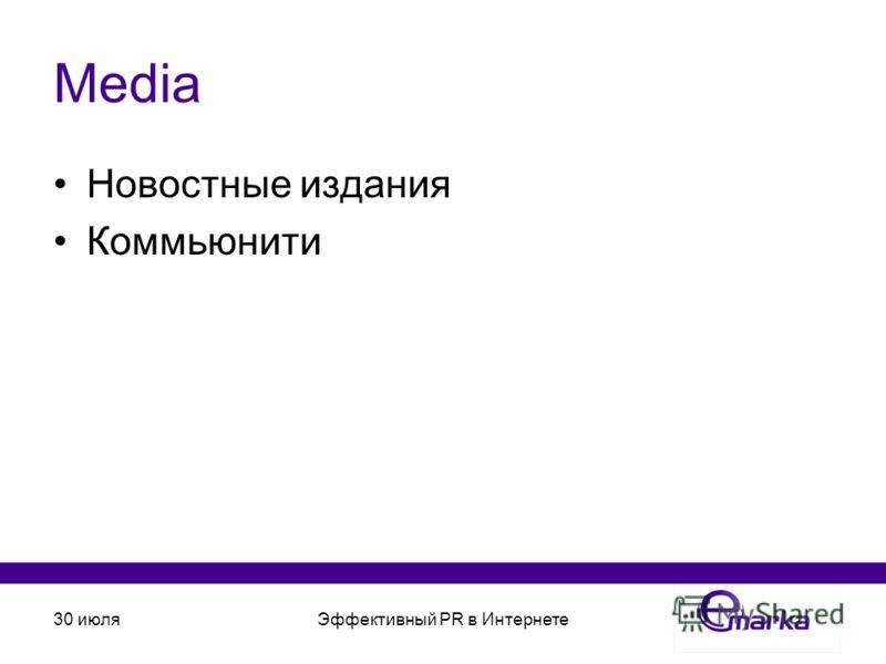 30 июляЭффективный PR в Интернете Media Новостные издания Коммьюнити