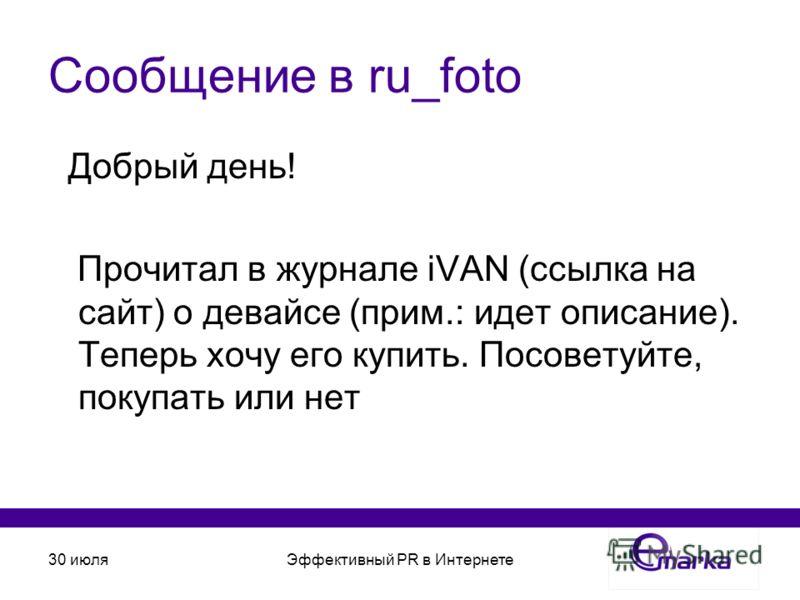 30 июляЭффективный PR в Интернете Сообщение в ru_foto Добрый день! Прочитал в журнале iVAN (ссылка на сайт) о девайсе (прим.: идет описание). Теперь хочу его купить. Посоветуйте, покупать или нет