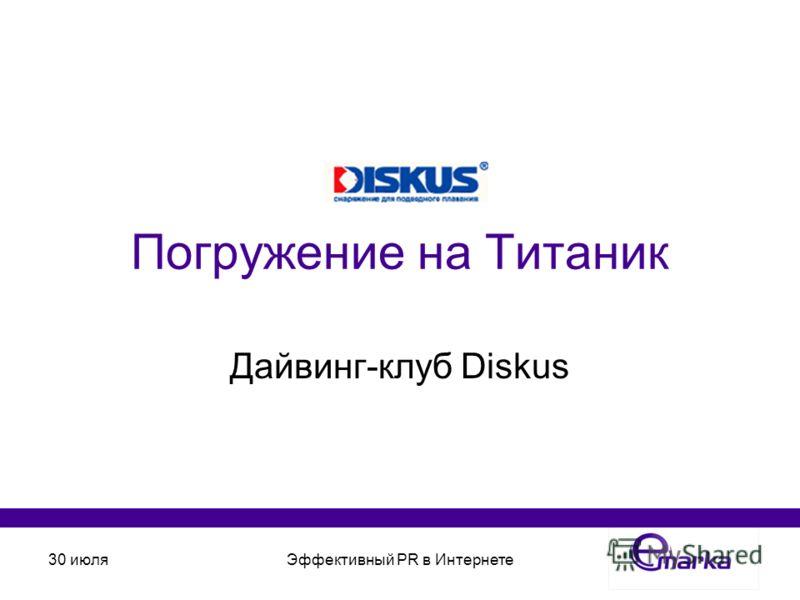 30 июляЭффективный PR в Интернете Погружение на Титаник Дайвинг-клуб Diskus