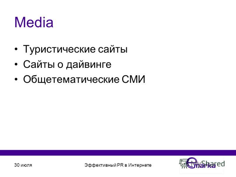 30 июляЭффективный PR в Интернете Media Туристические сайты Сайты о дайвинге Общетематические СМИ