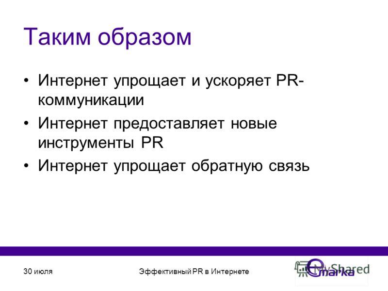 30 июляЭффективный PR в Интернете Таким образом Интернет упрощает и ускоряет PR- коммуникации Интернет предоставляет новые инструменты PR Интернет упрощает обратную связь