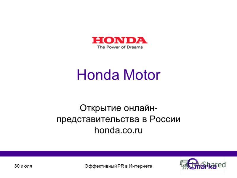 30 июляЭффективный PR в Интернете Honda Motor Открытие онлайн- представительства в России honda.co.ru