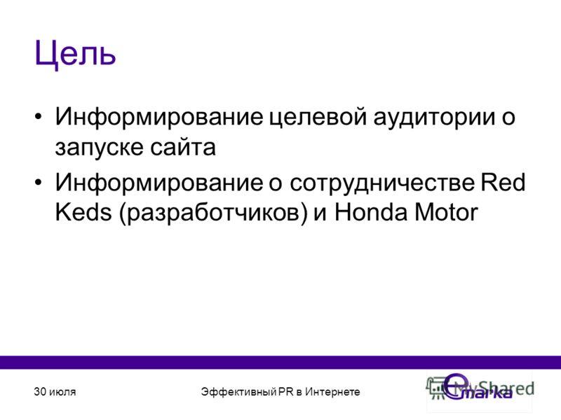 30 июляЭффективный PR в Интернете Цель Информирование целевой аудитории о запуске сайта Информирование о сотрудничестве Red Keds (разработчиков) и Honda Motor