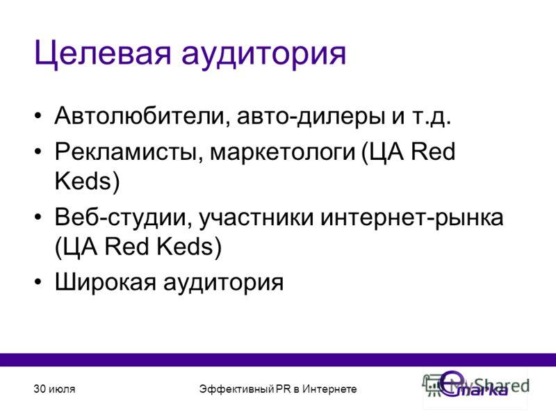 30 июляЭффективный PR в Интернете Целевая аудитория Автолюбители, авто-дилеры и т.д. Рекламисты, маркетологи (ЦА Red Keds) Веб-студии, участники интернет-рынка (ЦА Red Keds) Широкая аудитория
