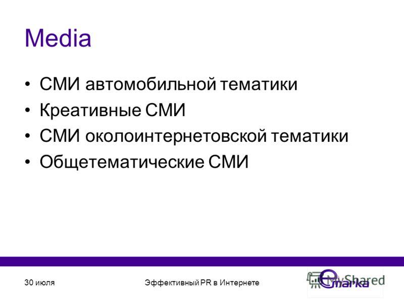 30 июляЭффективный PR в Интернете Media СМИ автомобильной тематики Креативные СМИ СМИ околоинтернетовской тематики Общетематические СМИ