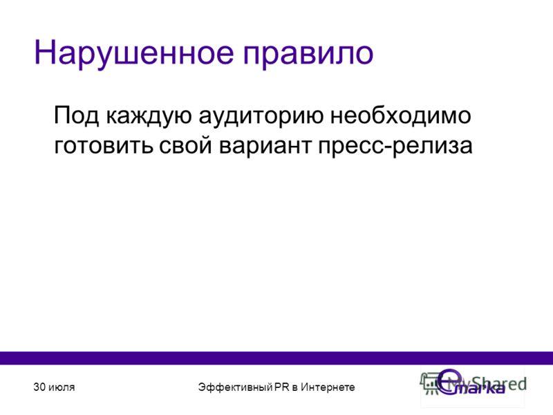 30 июляЭффективный PR в Интернете Нарушенное правило Под каждую аудиторию необходимо готовить свой вариант пресс-релиза